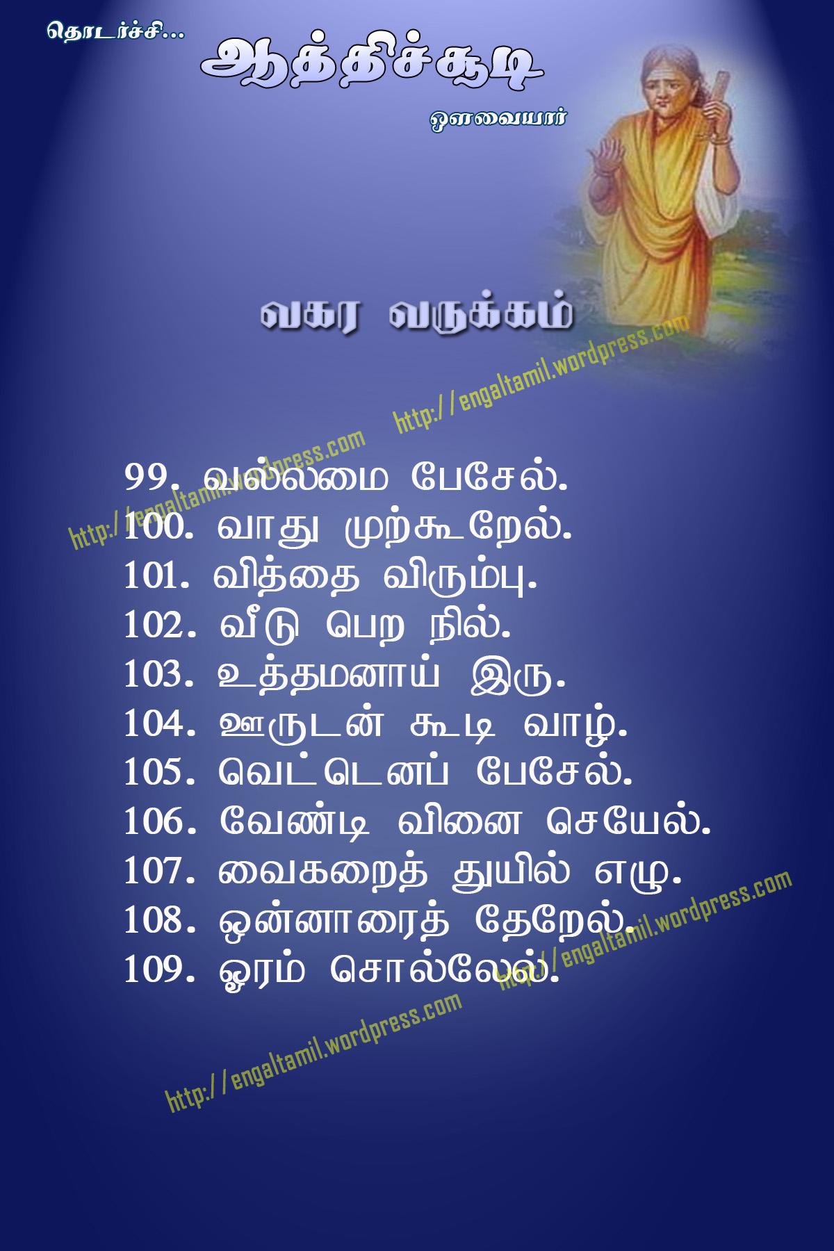 Avvaiyar aathichudi in tamil